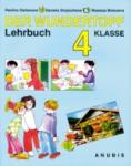 "Немски език ""Der Wundertopf"" за 4. клас (учебник) I ЧЕ (ISBN: 9789544266738)"