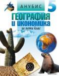 География и икономика за 5. клас (ISBN: 9789544266950)