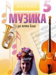 Музика за 5. клас (ISBN: 9789544266974)