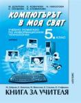 Информационни технологии за 5. клас (ISBN: 9789544267261)