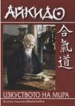 Айкидо - изкуството на мира (ISBN: 9789545782596)