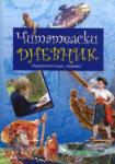 Читателски дневник (ISBN: 9789542603047)