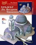 """Хартиен модел: Храмът """"Св. Висарион Смоленски (ISBN: 9789546721211)"""