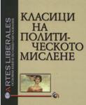 Класици на политическото мислене, том II (ISBN: 9789545356209)