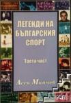 Легенди на българския спорт, 3 част (ISBN: 9789543780433)