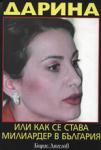 Дарина или как се става милиардер в България (ISBN: 9789549260724)