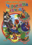Червената шапчица (ISBN: 9789543611607)