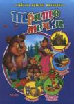 Трите мечки (ISBN: 9789543611614)