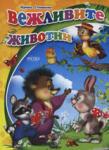 Вълшебна азбука (ISBN: 9789543611591)