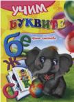 Учим буквите (ISBN: 9789543611584)