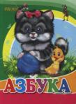 Азбука (ISBN: 9789543611546)