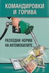 Командировки и горива. Разходни норми на автомобилите (ISBN: 9789549197945)