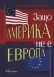 Защо Америка не е Европа (ISBN: 9789543261161)
