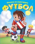 Книжка за оцветяване: Футбол - синя (ISBN: 9789546579027)