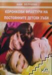 Коронкови фрактури на постоянните детски зъби (ISBN: 9789549806922)