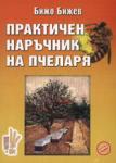 Практичен наръчник на пчеларя (ISBN: 9789549087864)