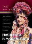 Нашенци в Македония (ISBN: 9789544510299)