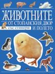 Животните от стопанския двор и полето (ISBN: 9789546578846)