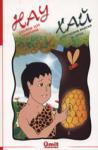 Хай/Нау - адаптирана версия за деца (ISBN: 9789549190151)