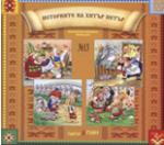 Историите на Хитър Петър (ISBN: 9789543750955)