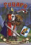 Рицари (ISBN: 9789544315849)