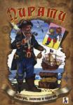 Пирати (ISBN: 9789544315856)