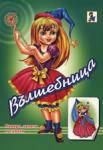 Вълшебници (ISBN: 9789544315801)