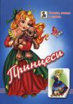 Принцеси (ISBN: 9789544315795)