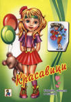 Красавици (ISBN: 9789544315818)
