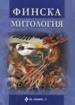 Финска митология (ISBN: 9789548264372)