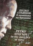 Петко Стайнов в паметта на времето (ISBN: 9789549246612)