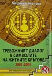 Тревожният диалог в символите на житните кръгове 2003-2009 (ISBN: 9789548365314)