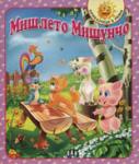 Мишлето Мишунчо (ISBN: 9789546579096)