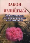 Закон за излишъка (ISBN: 9789545782466)