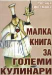 Малка книга за големи кулинари (ISBN: 9789548723510)