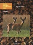 Сърната (ISBN: 9789548723343)