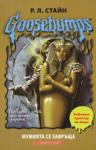 Goosebumps: Мумията се завръща (ISBN: 9789549226393)