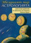 Паневритмия (ISBN: 9789545780974)