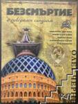 Безсмъртие и сексуален синдром (ISBN: 9789549251012)