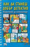 Как да станеш добър детектив (ISBN: 9789546255884)