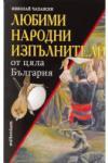 Любими народни изпънители от цяла България (ISBN: 9789545150609)