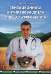 Сензационната антиракова диета на д-р Вулф Ласкин (ISBN: 9789547720060)