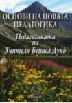Основи на новата педагогика (ISBN: 9789545782503)