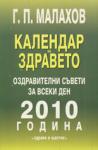 Календар на здравето 2010 (ISBN: 9789549356830)