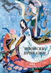 Японски приказки (ISBN: 9789544800840)