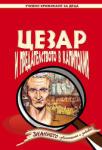 Цезар и предателството в Капитолия (ISBN: 9789543302420)