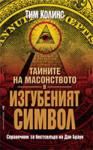 Тайните на масонството в (ISBN: 9789546550842)