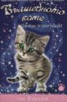 Вълшебното коте 4: Двойно изпитание (ISBN: 9789549970579)