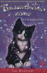 Вълшебното коте 2: Хаос в класната стая (ISBN: 9789549970562)