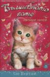 Вълшебното коте 3: Звездни мечти (ISBN: 9789549970555)